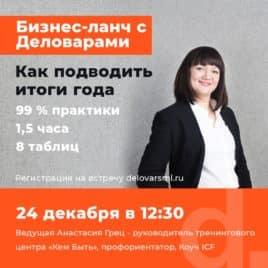 Бизнес Ланч Смоленск